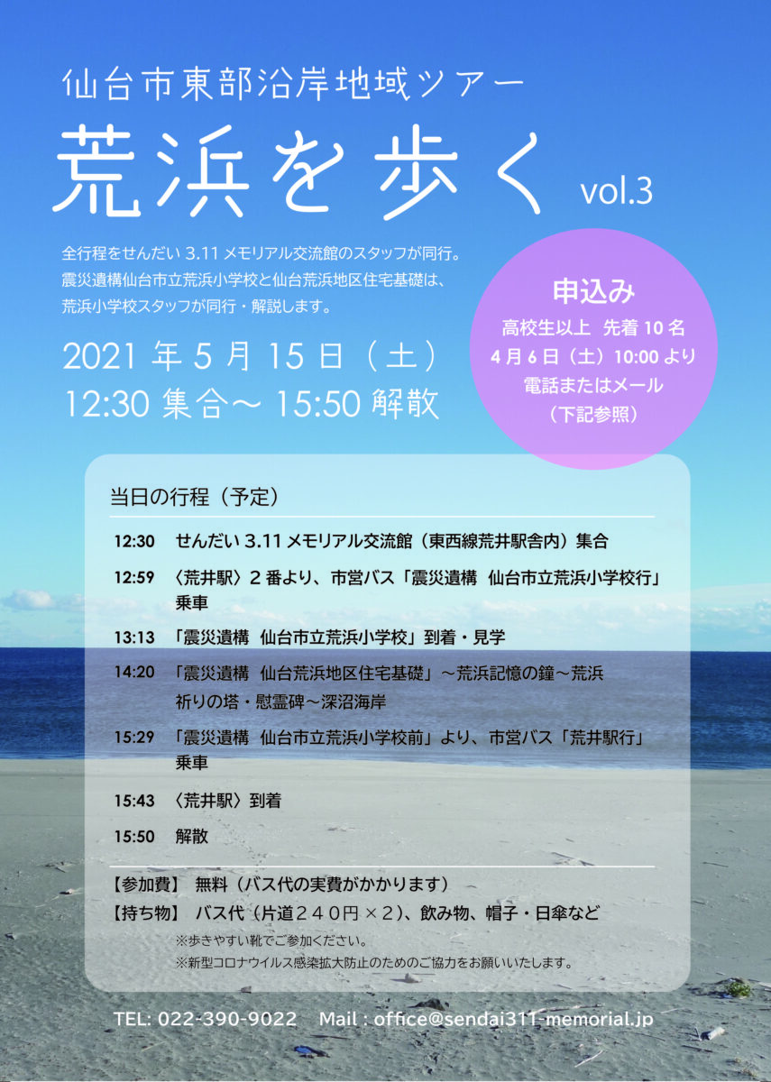 イベント:せんだい3.11メモリアル交流館 仙台市東部沿岸地域ツアー「荒浜を歩く」