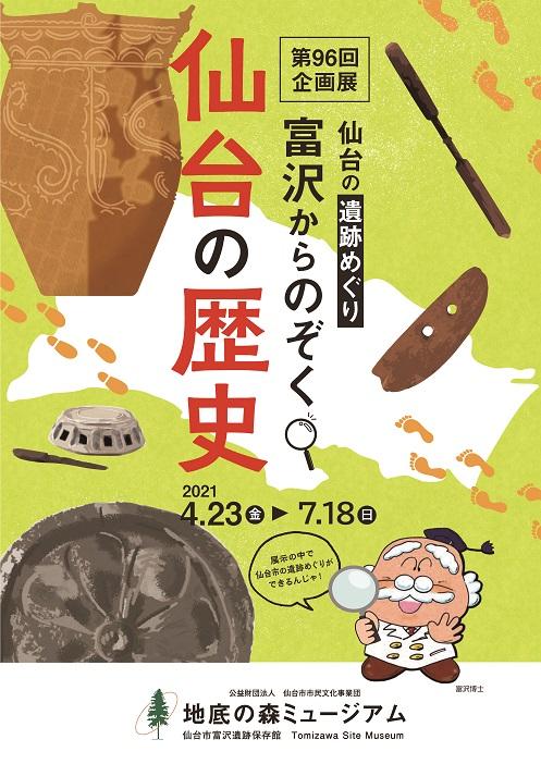 ジャンル:地底の森ミュージアム 企画展「仙台の遺跡めぐり 富沢からのぞく仙台の歴史」
