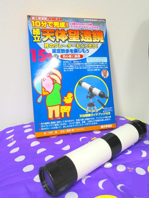 ジャンル:仙台市天文台 親子でチャレンジ!!望遠鏡教室 その1~My望遠鏡を作ろう~