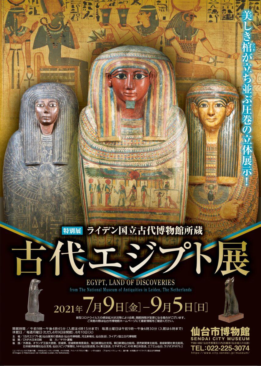 イベント:仙台市博物館 特別展「ライデン国立古代博物館所蔵 古代エジプト展」