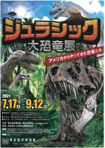 東北歴史博物館 ジュラシック 大恐竜展
