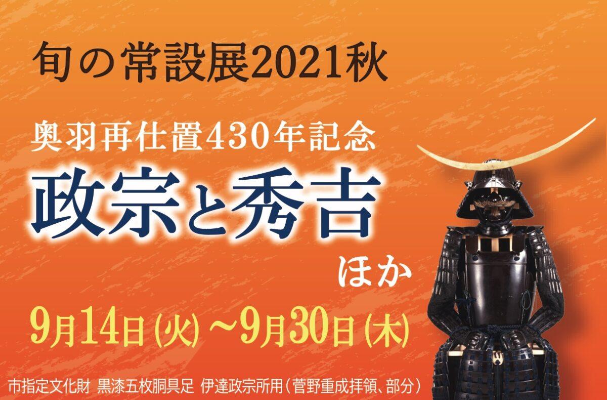 イベント:仙台市博物館 旬の常設展2021秋「奥羽再仕置430年記念 政宗と秀吉」