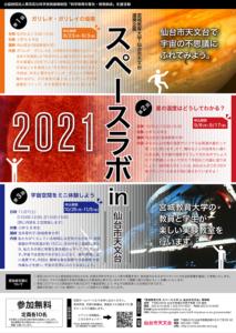 宮城教育大学×仙台市天文台連携企画 スペースラボin仙台市天文台 第2回「星の温度はどうしてわかる?」