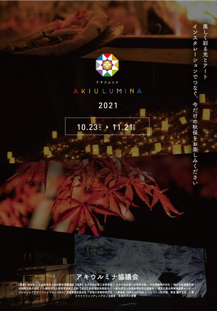 イベント:アキウルミナ2021 -AKIU LUMINA-